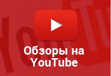 Обзоры на youtube